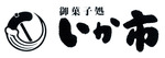 ikaichi01.jpg