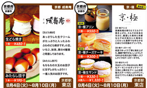 2009_kyoto_ol-02(東店).jpg