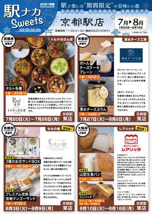 20210715_kyoto_43_ol-01.jpg