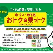[コトチカ京都&京都ポルタ おトクに乗っトクキャンペーン 京都駅]市バス・地下鉄の乗車券を提示してトクしちゃおう!