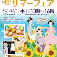[Kotochika 節電サマーフェア] 開催!<br>暑い夏,平日午後はKotochikaでおトクにお買い物!