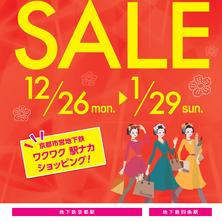 [Kotochika 冬のセール!]12/26 START!!