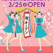 [Kotochika京都]3/25(土)南エリアに新しいお店がオープン!開業記念セールやノベルティプレゼントも!!
