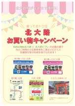 [Kotochika北大路]地下鉄・市バスに乗るとおトク♪北大路駅お買い物キャンペーン!
