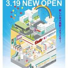 [Kotochika北大路]3/19(月)オープン!!