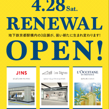 [Kotochika京都 4/28 RENEWAL OPEN]地下鉄京都駅構内の3店舗が,装い新たに生まれ変わります!!