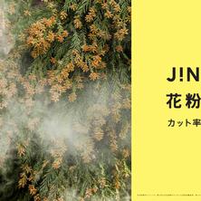 【京都駅 JINS】JINS花粉CUT 新モデル発売開始下取りキャンペーンも実施!