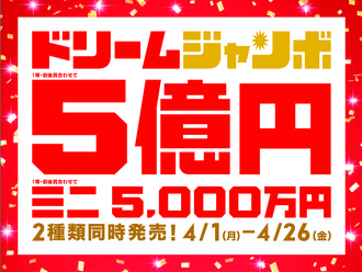 [チャンスセンター 京都駅・四条駅・北大路駅]2種類のドリームジャンボを同時発売!
