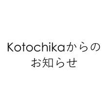 Kotochika営業時間変更のお知らせ