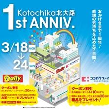 [Kotochika北大路]開業1周年記念キャンペーン!!3月18日(月)~24日(日)
