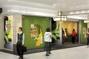≪NEW OPEN!≫ [京都ブラックサンダー 京都駅] 4/7(日)オープンします!!