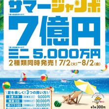 [チャンスセンター 京都駅・四条駅・北大路駅]2種類のサマージャンボを同時発売!