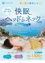 [ラフィネ 四条駅・烏丸御池駅]夏季限定キャンペーン!!『快眠ヘッド&ネック』