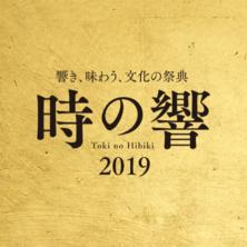[デイリーヤマザキ 北大路駅]Kotochika × 時の響 タイアッププレゼント企画!!