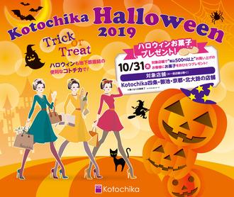 [Kotochika HALLOWEEN 2019]~10月31日(木)はお菓子プレゼント~