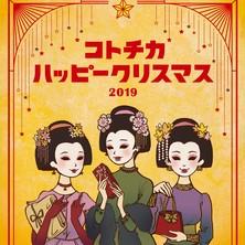 [ Kotochika クリスマス2019 ]~クリスマスライブと素敵な景品が当たる抽選会~