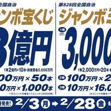 [チャンスセンター 京都駅・四条駅・北大路駅]2種類のジャンボ宝くじを同時発売!