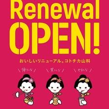 [Kotochika山科 リニューアルオープン!]~3店舗が出店し,山科駅が新しく生まれ変わります!~