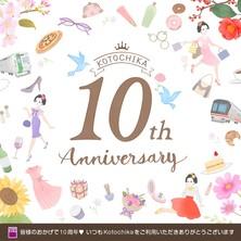 Kotochika10周年記念キャンペーン!!第1弾START!!
