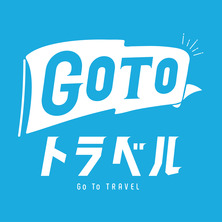【GoToトラベルキャンペーン】地域共通クーポンが利用可能な店舗