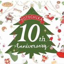 Kotochika10周年記念キャンペーン!!第2弾START!!