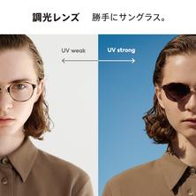 紫外線量によってカラー濃度が変化する『調光レンズ』リニューアル!