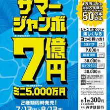[チャンスセンター 京都駅・四条駅・北大路駅]2種類のサマージャンボ宝くじを同時発売!