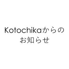 Kotochikaからのお知らせ ~新型コロナウイルス感染拡大防止のため,御理解・御協力をお願いします。~