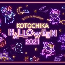 KOTOCHIKA HALLOWEEN 2021 WEBガラガラ抽選会