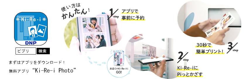 https://kotochika.kyoto/topics/images/DNP%E7%94%BB%E5%83%8F%E5%B7%AE%E6%9B%BF%E3%81%88.jpg