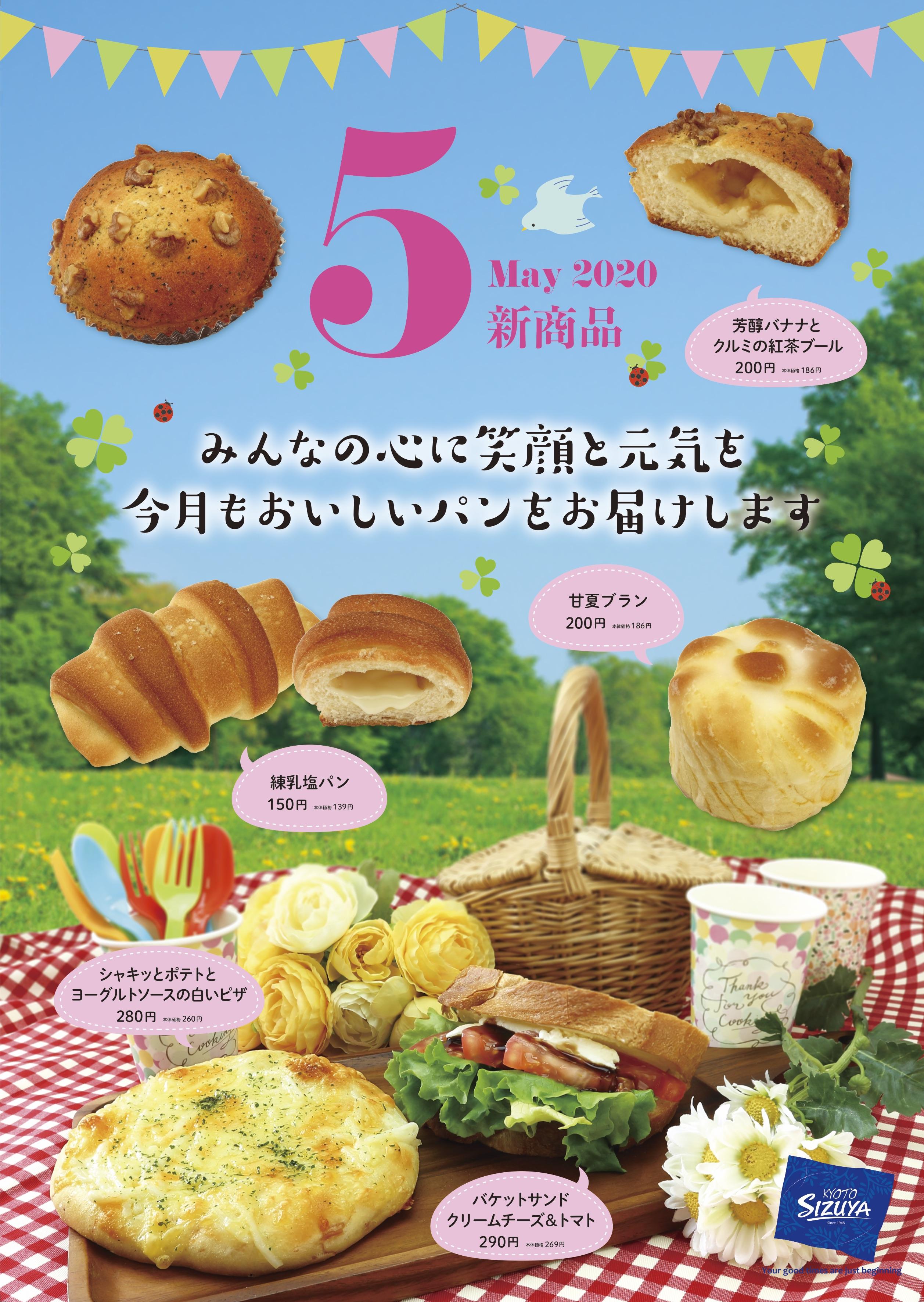 https://kotochika.kyoto/topics/images/sizuya5%E6%9C%88%E3%83%9D%E3%82%B9%E3%82%BF%E3%83%BC.jpg